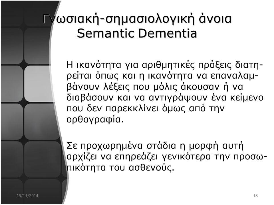 Γνωσιακή-σημασιολογική άνοια Semantic Dementia