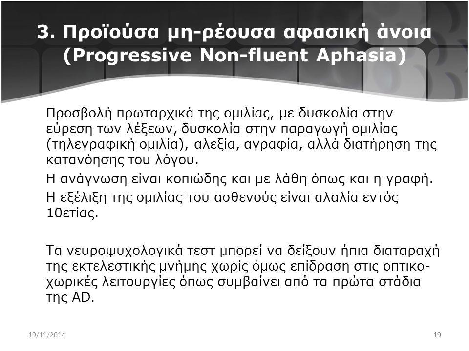 3. Προϊούσα μη-ρέουσα αφασική άνοια (Progressive Non-fluent Aphasia)