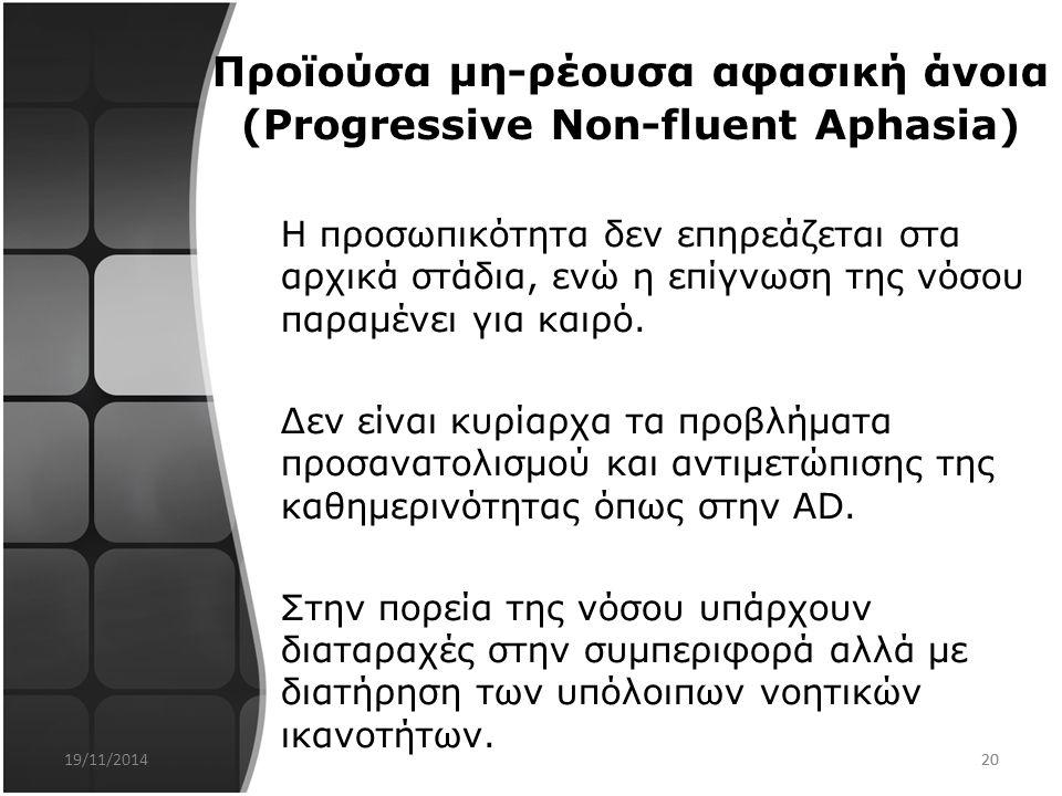 Προϊούσα μη-ρέουσα αφασική άνοια (Progressive Non-fluent Aphasia)