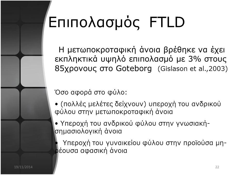 Επιπολασμός FTLD Όσο αφορά στο φύλο: