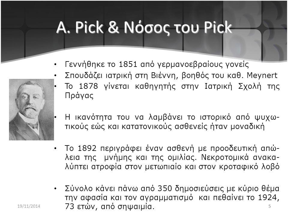 Α. Pick & Νόσος του Pick Γεννήθηκε το 1851 από γερμανοεβραίους γονείς