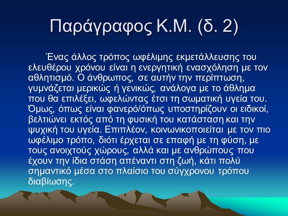Παράγραφος Κ.Μ. (δ. 2)