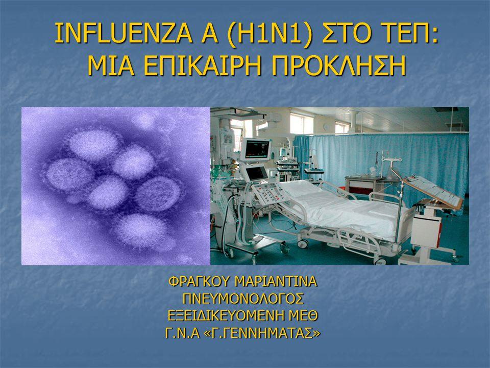 INFLUENZA A (H1N1) ΣTO ΤΕΠ: ΜΙΑ ΕΠΙΚΑΙΡΗ ΠΡΟΚΛΗΣΗ