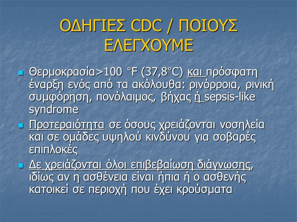 ΟΔΗΓΙΕΣ CDC / ΠΟΙΟΥΣ ΕΛΕΓΧΟΥΜΕ