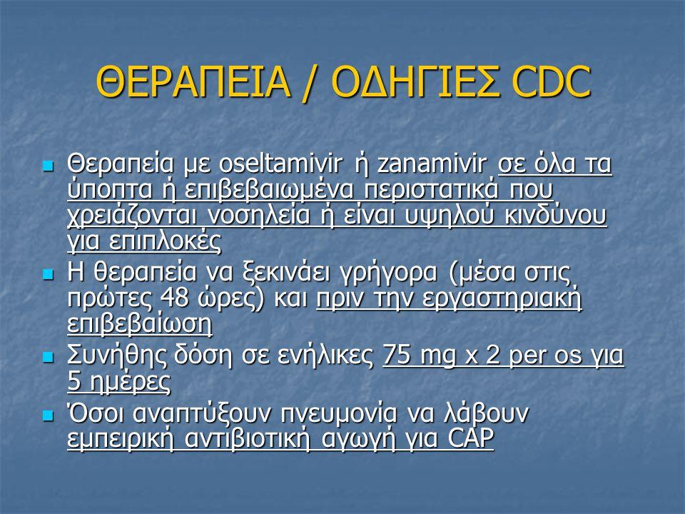 ΘΕΡΑΠΕΙΑ / ΟΔΗΓΙΕΣ CDC