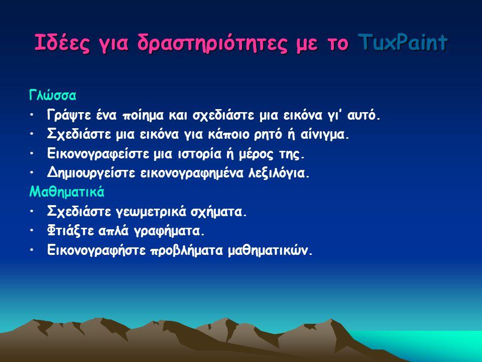 Ιδέες για δραστηριότητες με το TuxPaint