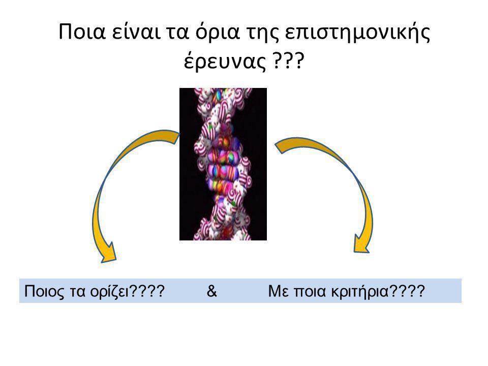 Ποια είναι τα όρια της επιστημονικής έρευνας