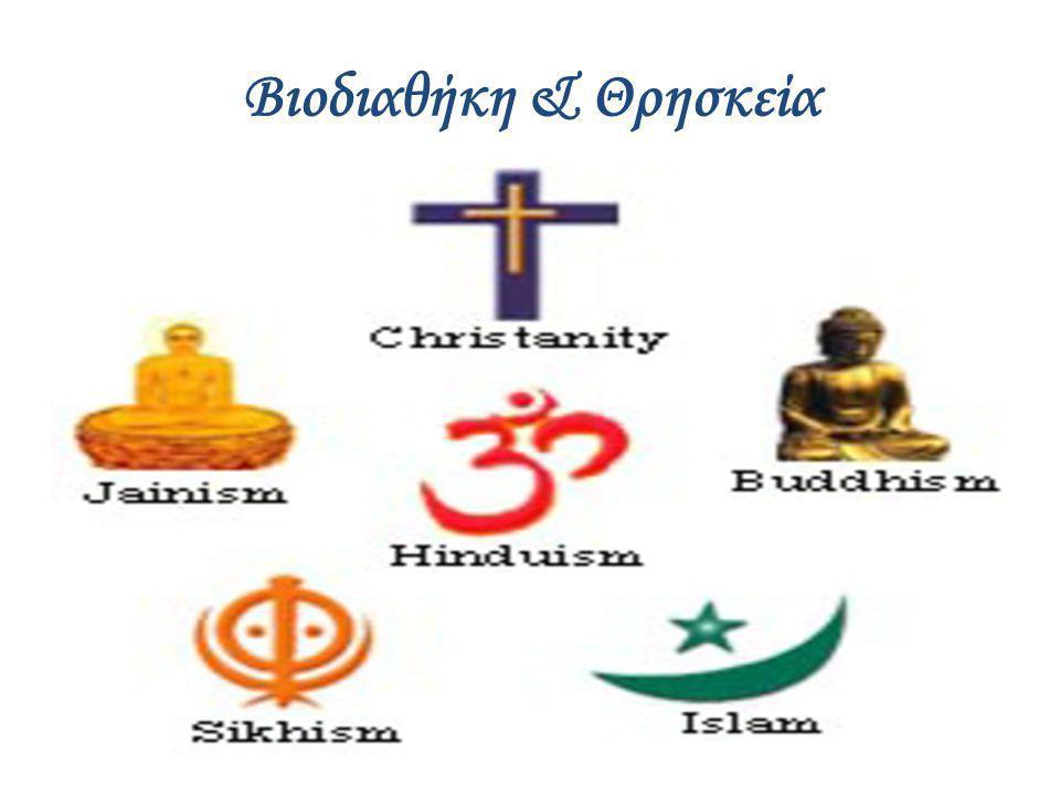 Βιοδιαθήκη & Θρησκεία