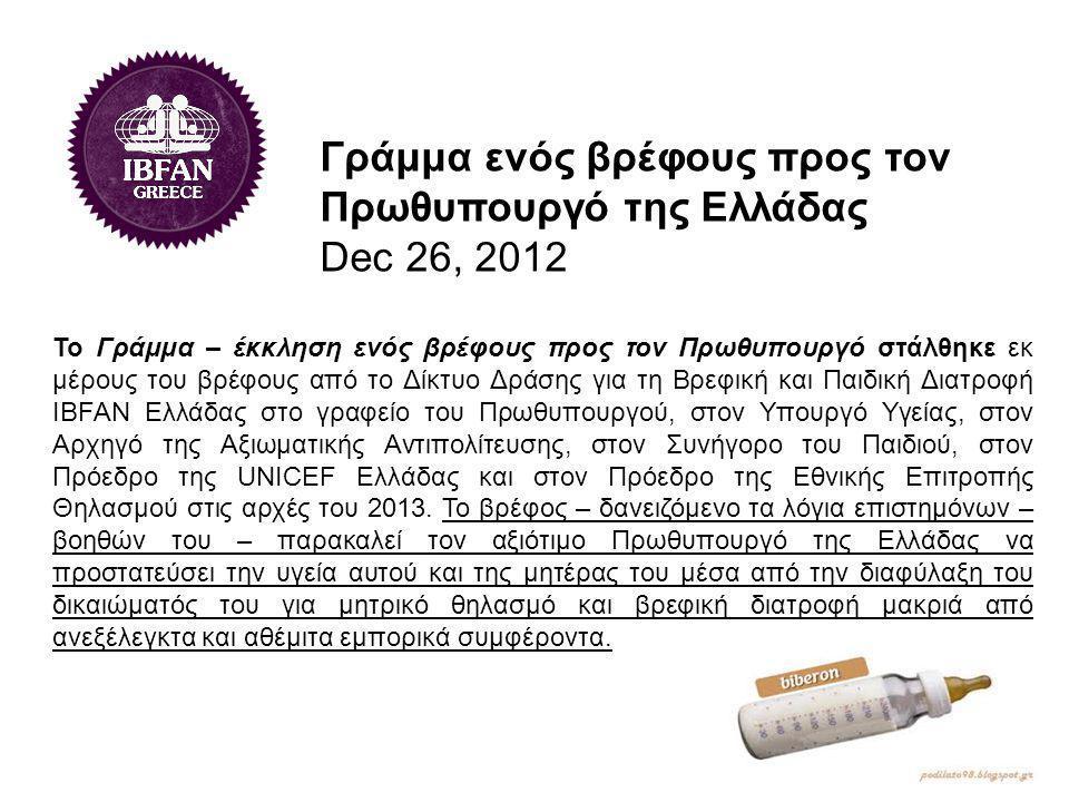Γράμμα ενός βρέφους προς τον Πρωθυπουργό της Ελλάδας Dec 26, 2012