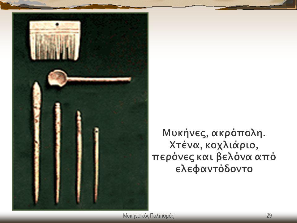 Μυκηναϊκός Πολιτισμός