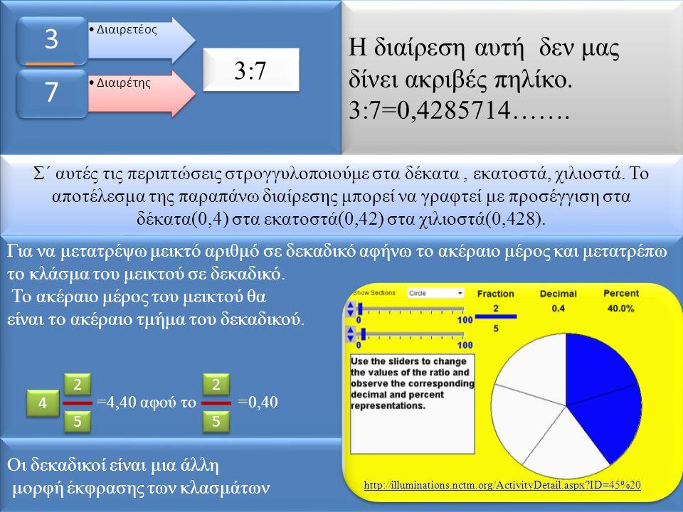 3 7 Η διαίρεση αυτή δεν μας δίνει ακριβές πηλίκο. 3:7=0,4285714……. 3:7