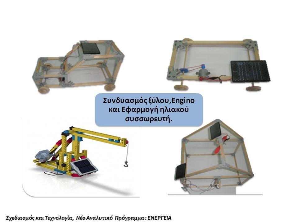 Συνδυασμός ξύλου,Engino και Εφαρμογή ηλιακού συσσωρευτή.