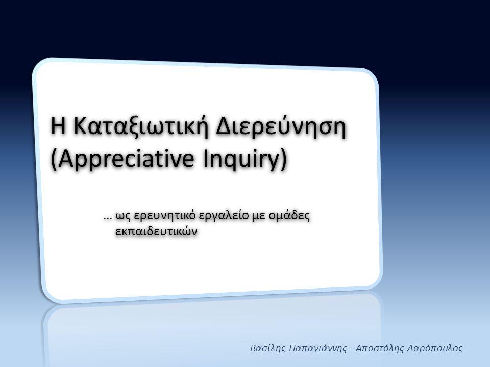 Η Καταξιωτική Διερεύνηση (Appreciative Inquiry)