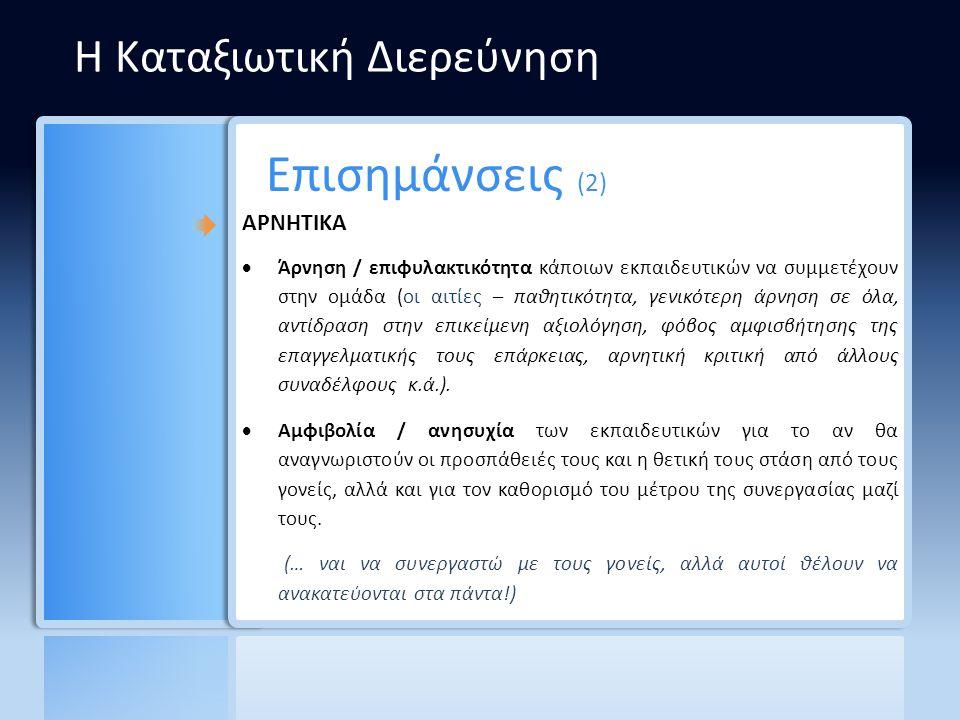 Επισημάνσεις (2) Η Καταξιωτική Διερεύνηση ΑΡΝΗΤΙΚΑ
