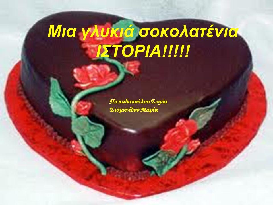 Μια γλυκιά σοκολατένια ΙΣΤΟΡΙΑ!!!!!