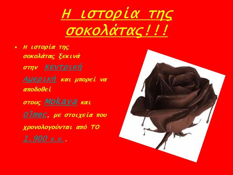 Η ιστορία της σοκολάτας!!!