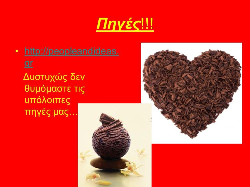 Πηγές!!! http://peopleandideas.gr