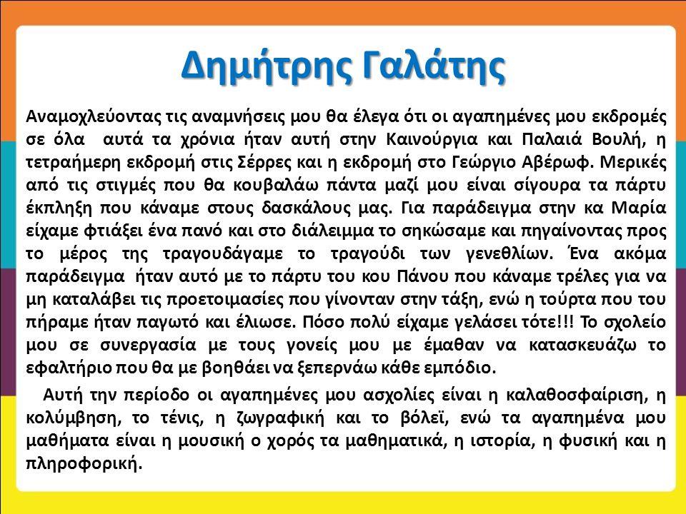 Δημήτρης Γαλάτης