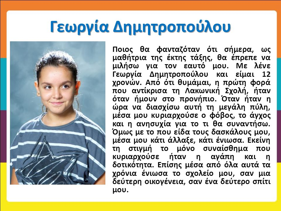 Γεωργία Δημητροπούλου