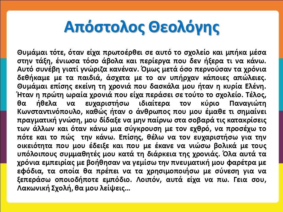 Απόστολος Θεολόγης
