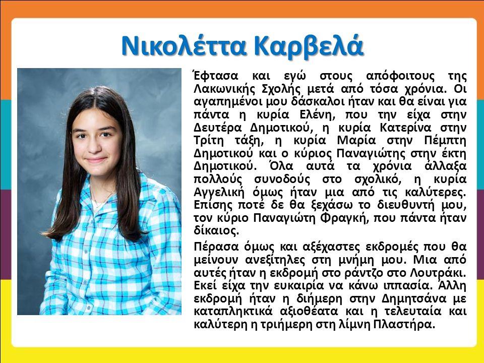 Νικολέττα Καρβελά
