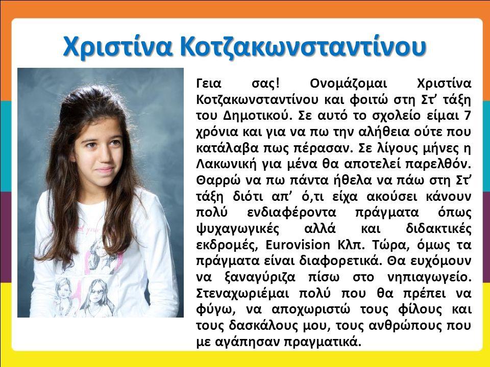 Χριστίνα Κοτζακωνσταντίνου
