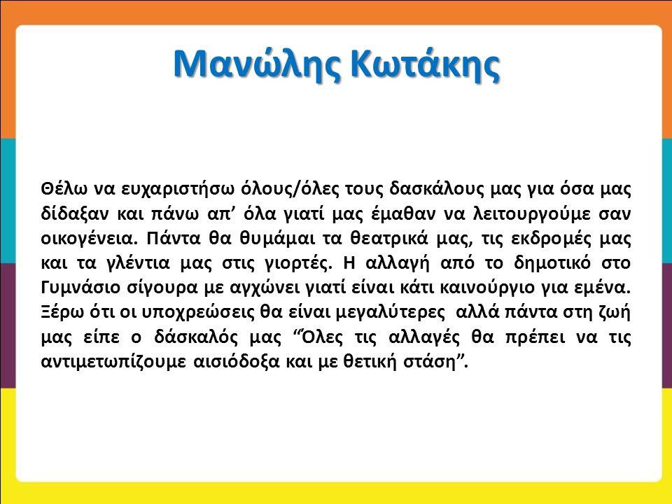 Μανώλης Κωτάκης