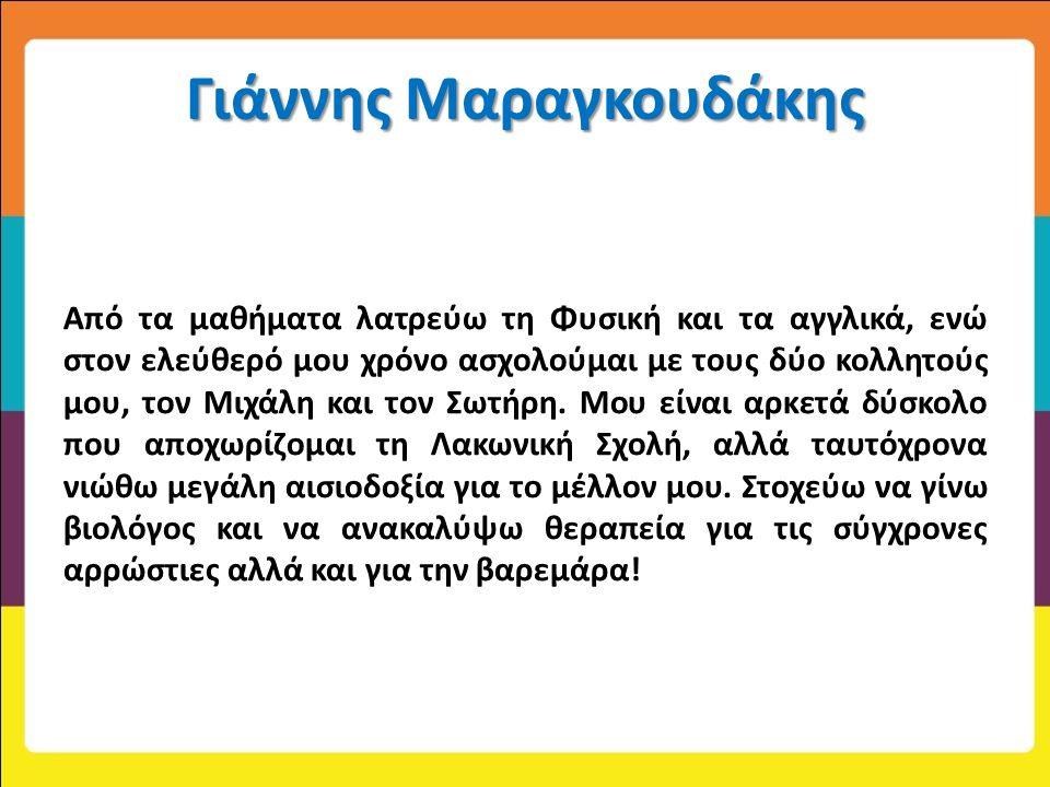 Γιάννης Μαραγκουδάκης