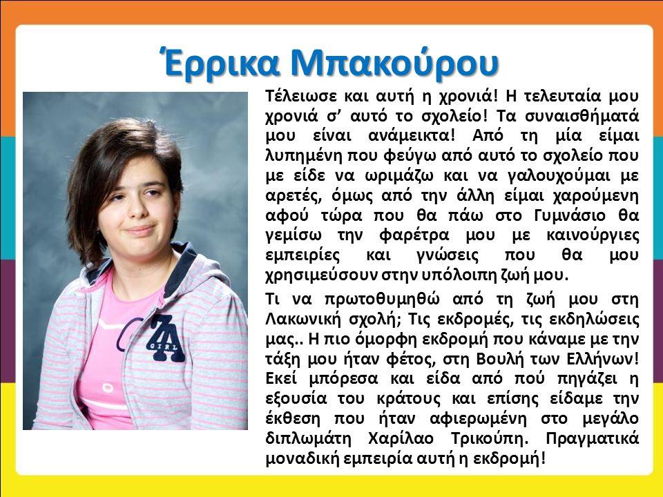 Έρρικα Μπακούρου