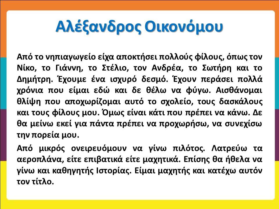Αλέξανδρος Οικονόμου