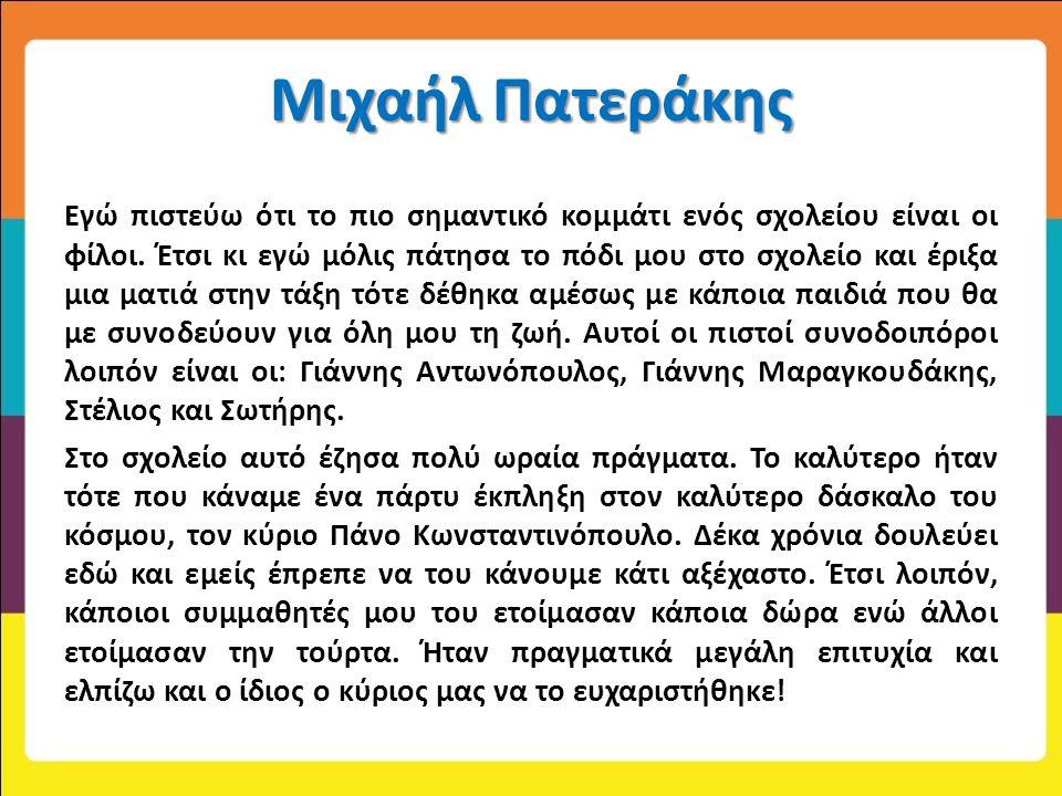 Μιχαήλ Πατεράκης