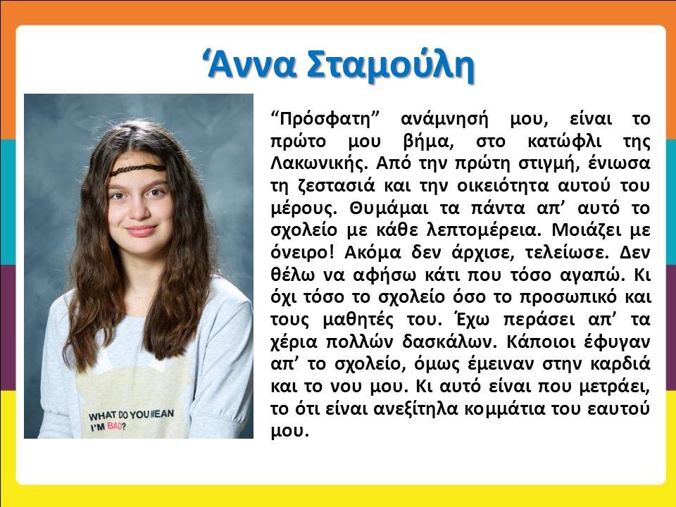 'Αννα Σταμούλη