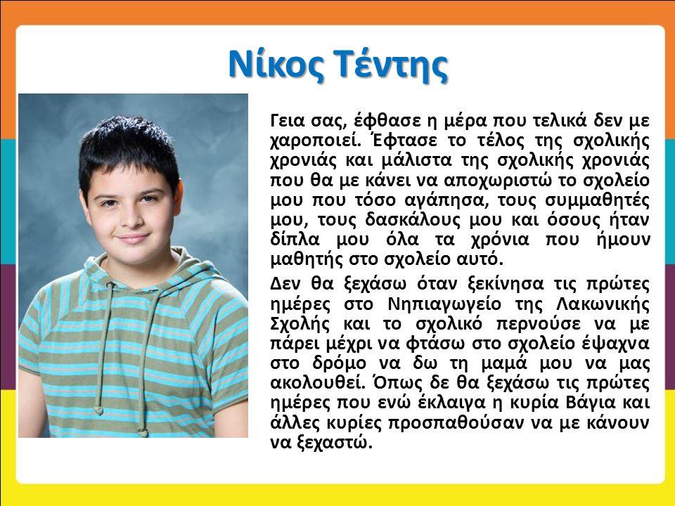 Νίκος Τέντης