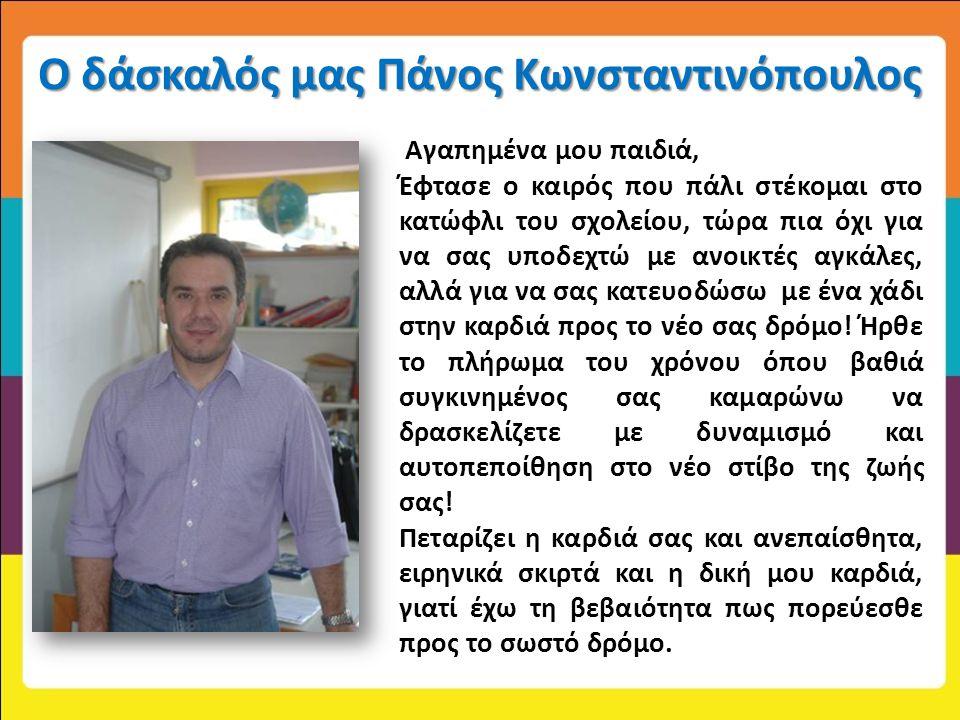Ο δάσκαλός μας Πάνος Κωνσταντινόπουλος