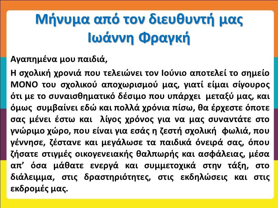 Μήνυμα από τον διευθυντή μας Ιωάννη Φραγκή