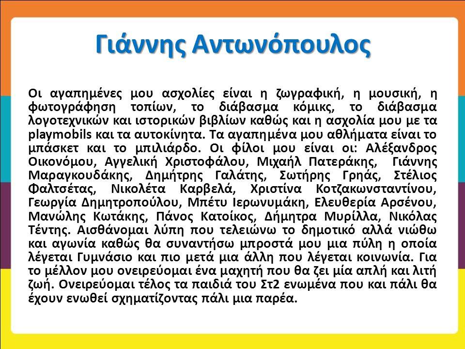 Γιάννης Αντωνόπουλος