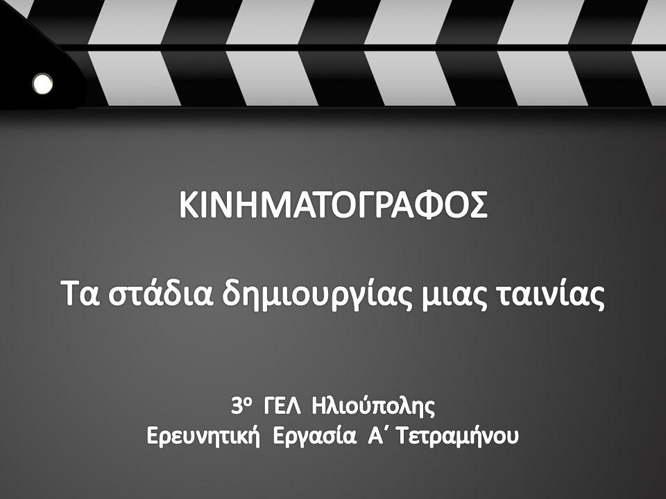 Τα στάδια δημιουργίας μιας ταινίας