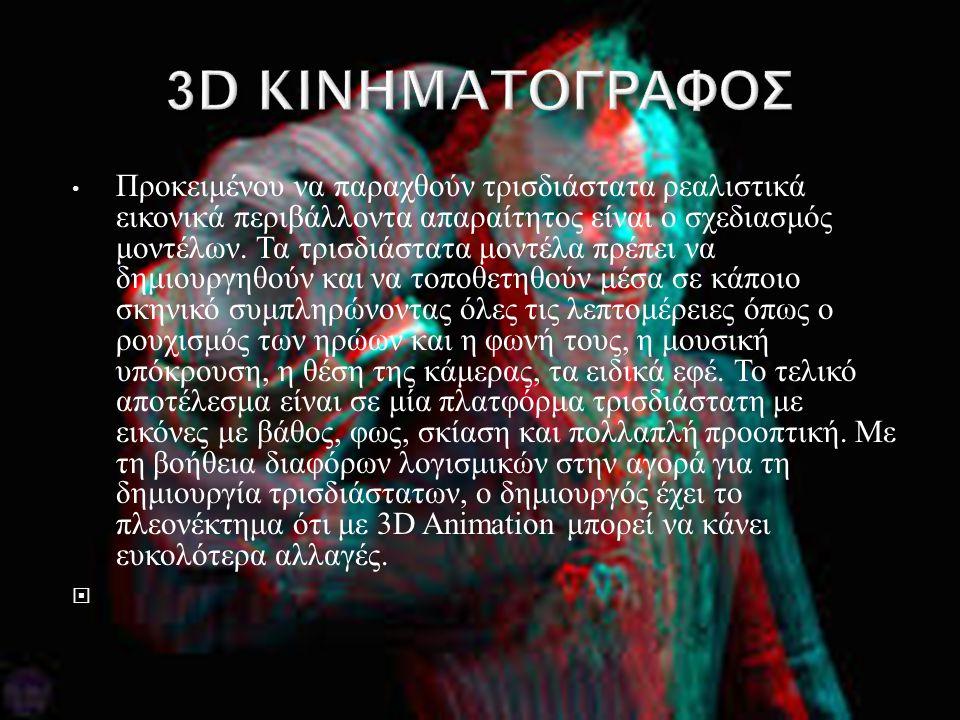 3D KINHMATOΓΡΑΦΟΣ