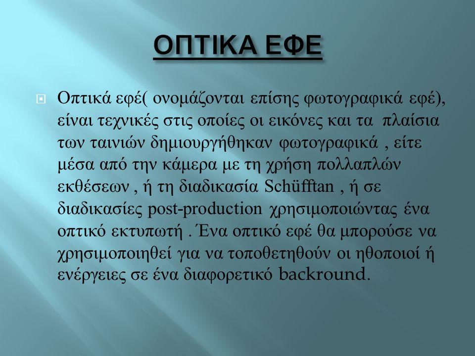 ΟΠΤΙΚΑ ΕΦΕ