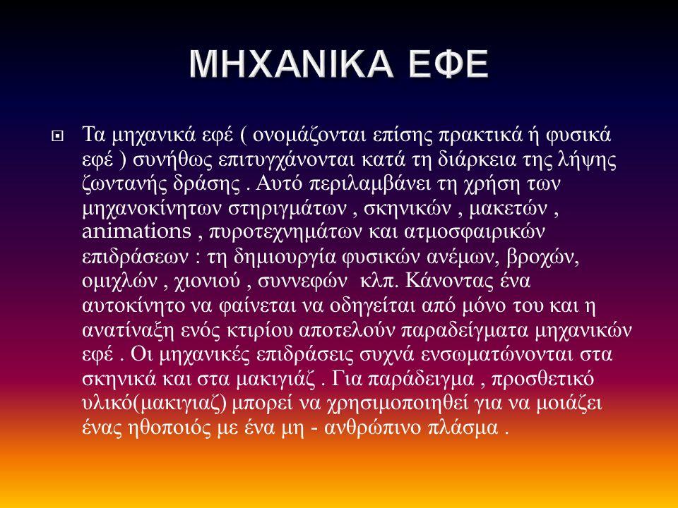 ΜΗΧΑΝΙΚΑ ΕΦΕ