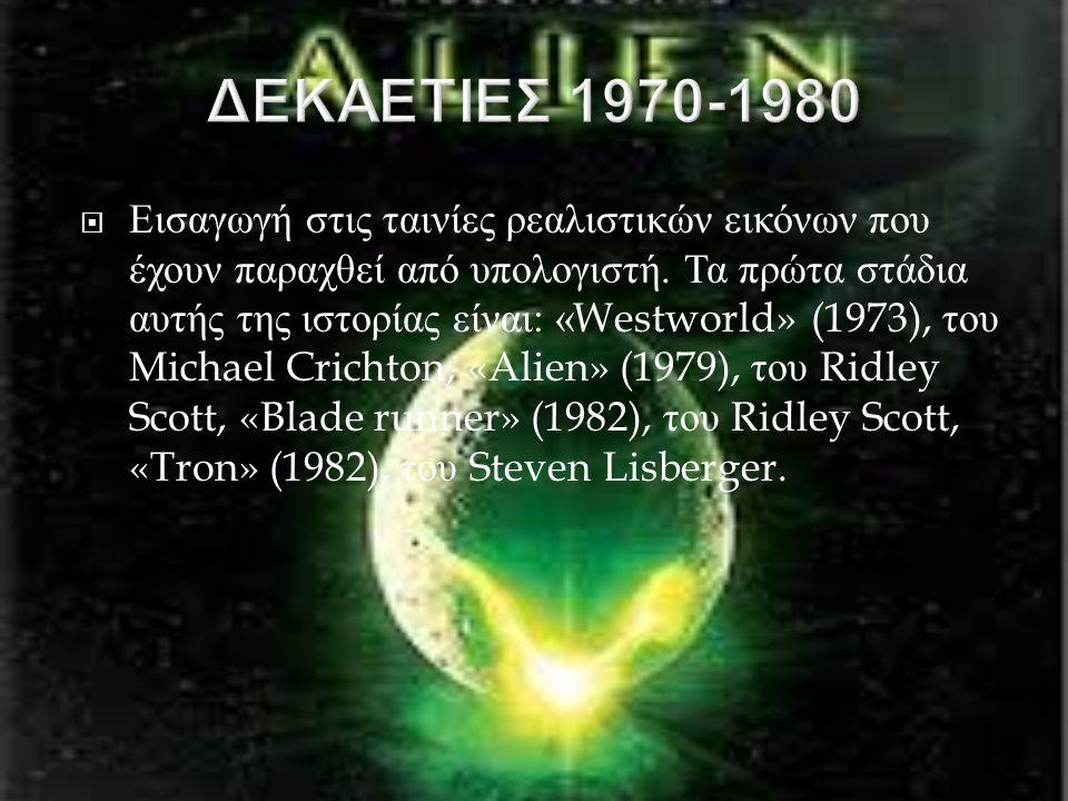 ΔΕΚΑΕΤΙΕΣ 1970-1980
