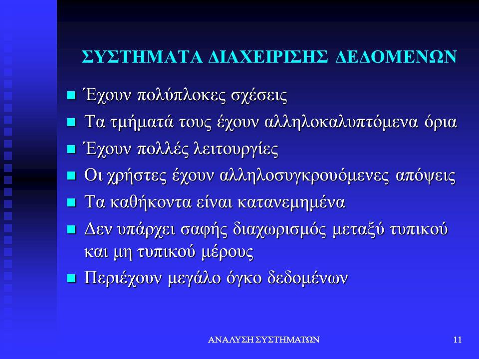 ΣΥΣΤΗΜΑΤΑ ΔΙΑΧΕΙΡΙΣΗΣ ΔΕΔΟΜΕΝΩΝ