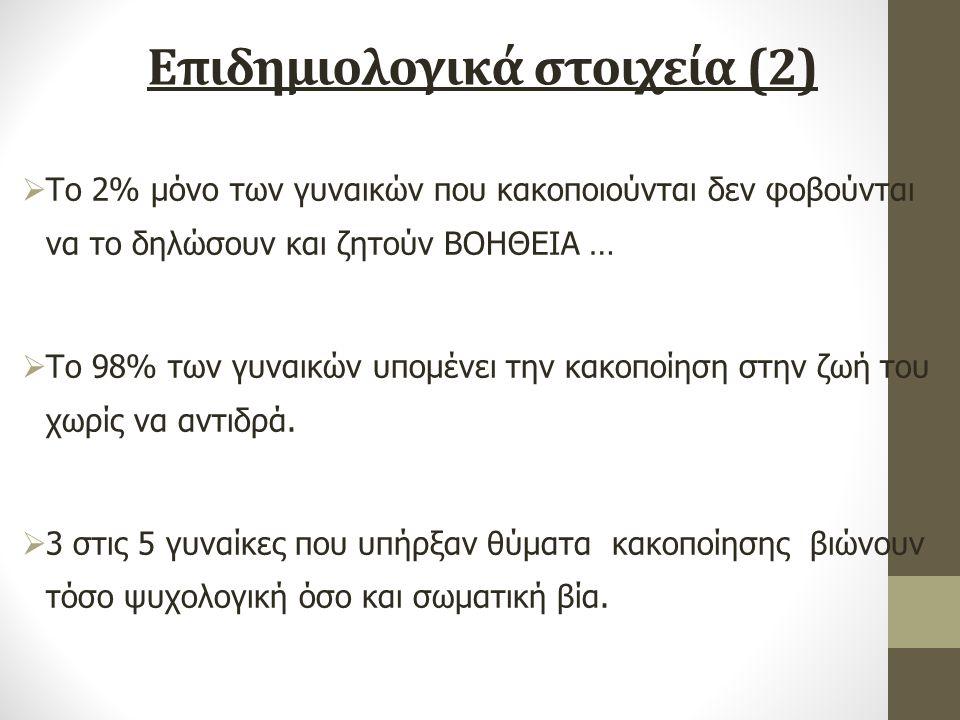 Επιδημιολογικά στοιχεία (2)