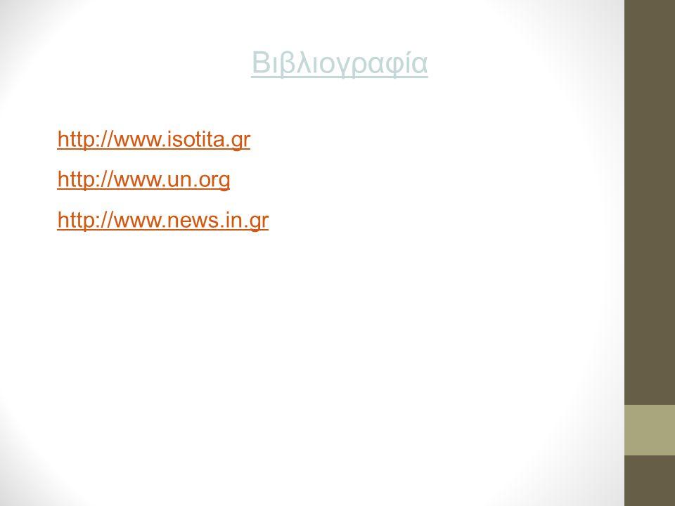 Βιβλιογραφία http://www.isotita.gr http://www.un.org