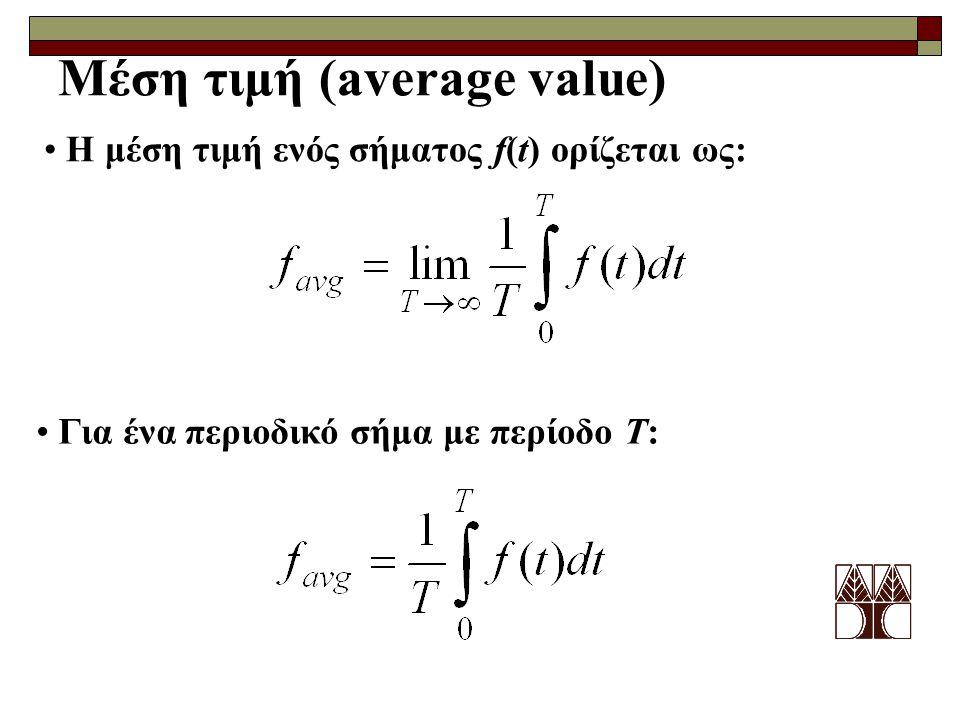 Μέση τιμή (average value)
