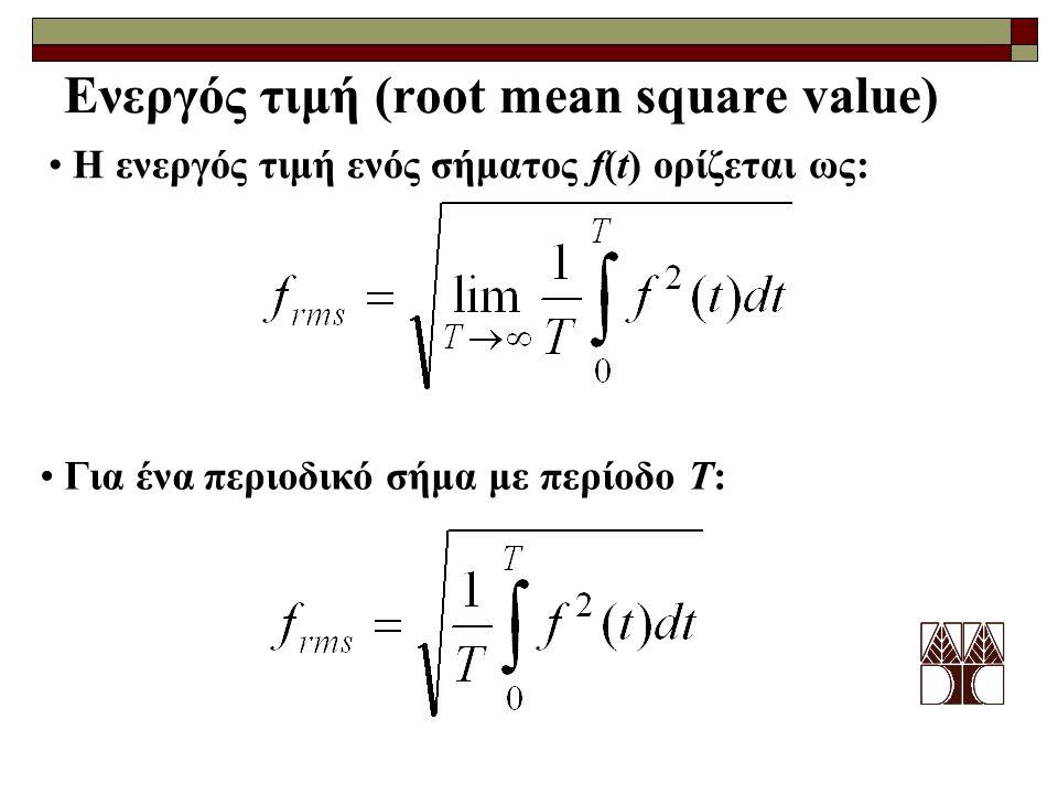 Ενεργός τιμή (root mean square value)