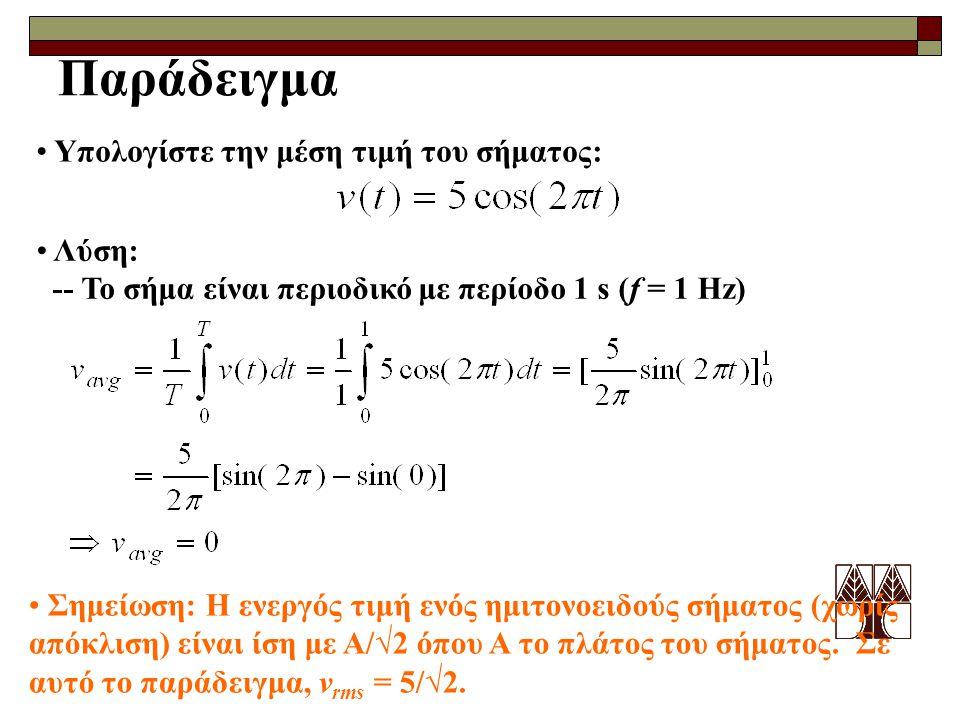 Παράδειγμα Υπολογίστε την μέση τιμή του σήματος: Λύση: