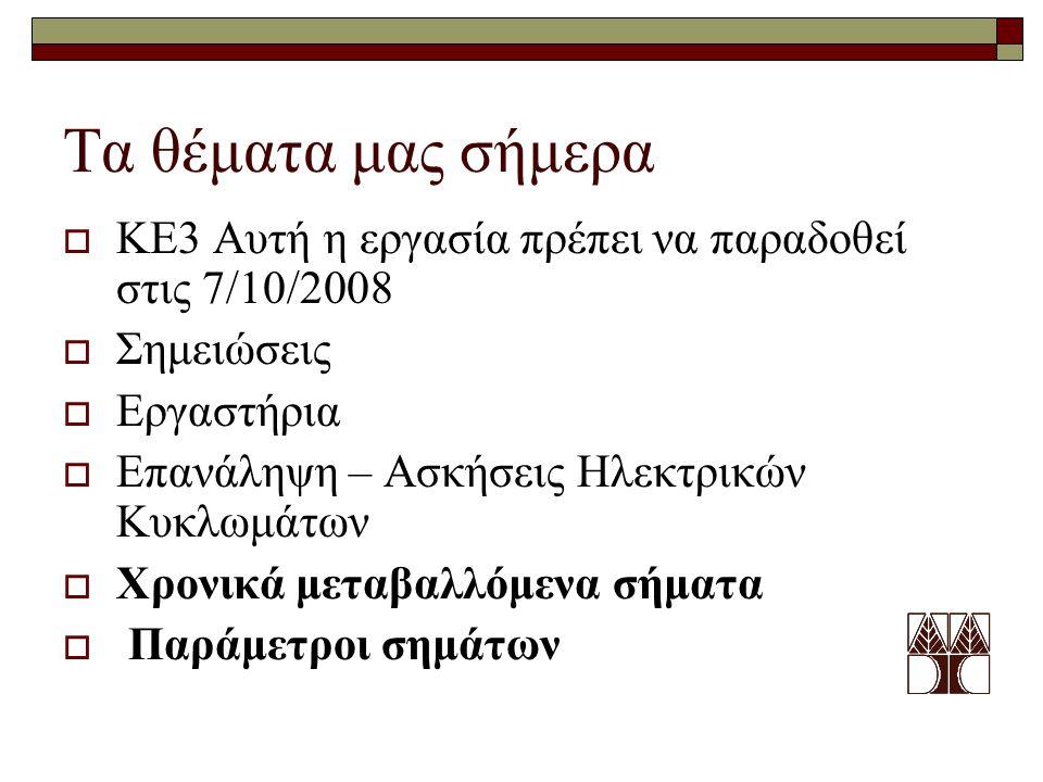 Τα θέματα μας σήμερα ΚΕ3 Αυτή η εργασία πρέπει να παραδοθεί στις 7/10/2008. Σημειώσεις. Εργαστήρια.