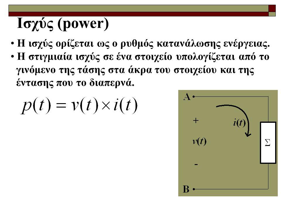 Ισχύς (power) Η ισχύς ορίζεται ως ο ρυθμός κατανάλωσης ενέργειας.