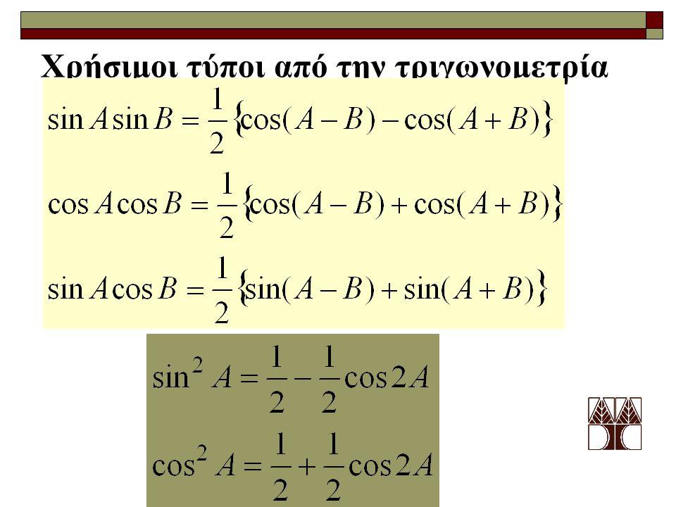 Χρήσιμοι τύποι από την τριγωνομετρία